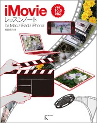 iMovieレッスンノート for Mac / iPad / iPhone