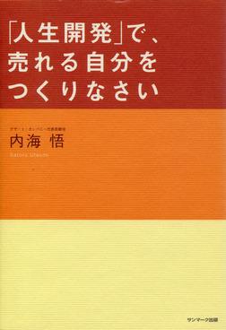 「人生開発」で、売れる自分をつくりなさい-電子書籍