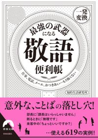 最強の武器になる「敬語」便利帳 【一発変換】(青春文庫)