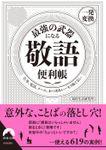 最強の武器になる「敬語」便利帳 【一発変換】