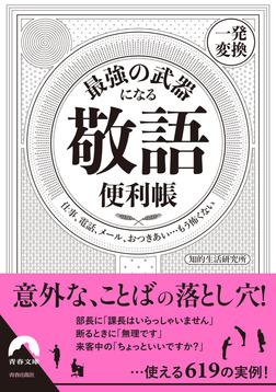 最強の武器になる「敬語」便利帳 【一発変換】-電子書籍