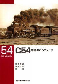 C54非運のパシフィック