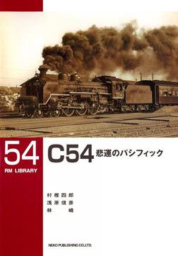 C54非運のパシフィック-電子書籍
