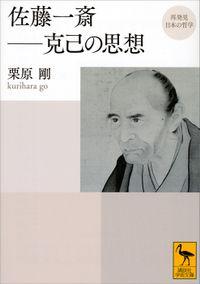 再発見 日本の哲学 佐藤一斎――克己の思想(講談社学術文庫)