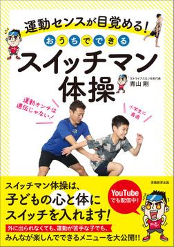 運動センスが目覚める! おうちでできるスイッチマン体操-電子書籍