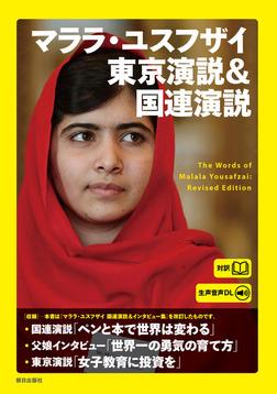 [生声音声ダウンロード付き]マララ・ユスフザイ 東京演説&国連演説-電子書籍