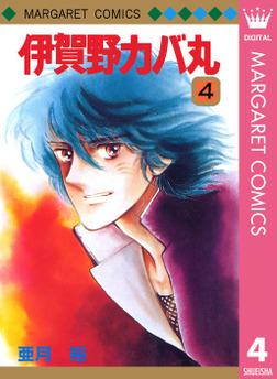 伊賀野カバ丸 4-電子書籍