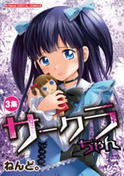 サークラちゃん(3)-電子書籍