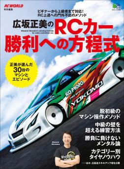 広坂正美のRCカー勝利への方程式-電子書籍