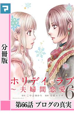 ホリデイラブ ~夫婦間恋愛~【分冊版】 第66話-電子書籍