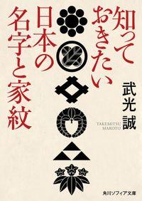 知っておきたい日本の名字と家紋