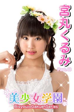 美少女学園 宮丸くるみ Part.48-電子書籍