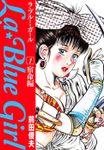 La★Blue Girl 1 宿命編