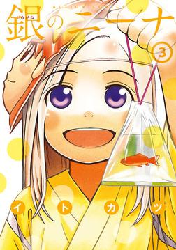 銀のニーナ 3-電子書籍