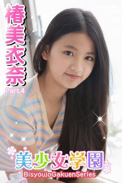 美少女学園 椿美衣奈 Part.4-電子書籍