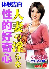 【体験告白】人妻の淫らな性的好奇心 ~『小説秘戯』デジタル版 vol.6~