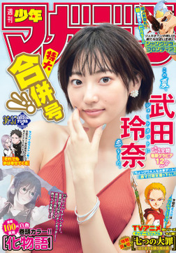 週刊少年マガジン 2020年36・37号[2020年8月5日発売]-電子書籍