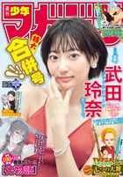 週刊少年マガジン 2020年36・37号[2020年8月5日発売]