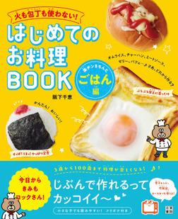 火も包丁も使わない! はじめてのお料理BOOK 楽チンきちんとごはん編-電子書籍