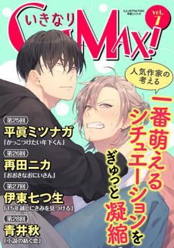 いきなりCLIMAX!Vol.7-電子書籍