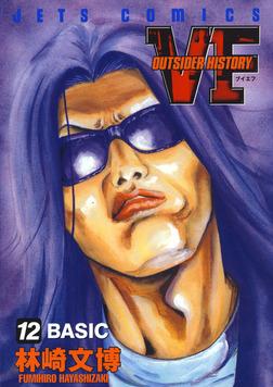 VF-アウトサイダーヒストリー- 12巻-電子書籍