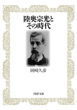 陸奥宗光とその時代-電子書籍