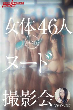 写真家・七菜乃 女体46人ヌード撮影会PART2-電子書籍