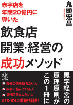 赤字店を年商20億円に導いた飲食店開業・経営の成功メソッド-電子書籍