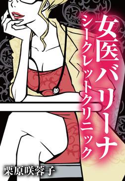 女医バリーナのシークレット・クリニック~秘密の患者はチェリーボーイ~-電子書籍