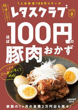 レタスクラブ Special edition ほぼ100円の豚肉おかず-電子書籍
