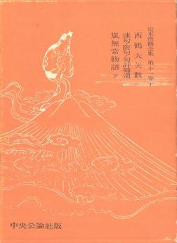 定本西鶴全集〈第11巻下〉-電子書籍