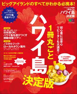 1冊丸ごとハワイ島 決定版-電子書籍