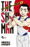 THE SHOWMAN(1)【期間限定 無料お試し版】