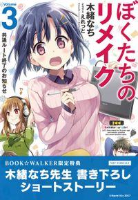 【期間限定】『ぼくたちのリメイク3 共通ルート終了のお知らせ』BOOK☆WALKER限定書き下ろしショートストーリー