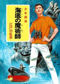江戸川乱歩・少年探偵シリーズ(13) 海底の魔術師 (ポプラ文庫クラシック)