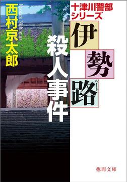 伊勢路(ルート)殺人事件-電子書籍