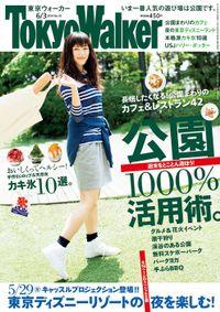 TokyoWalker東京ウォーカー 2014 No.10
