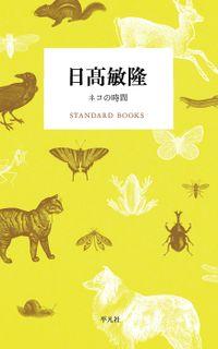 日高敏隆 ネコの時間(STANDARD BOOKS)