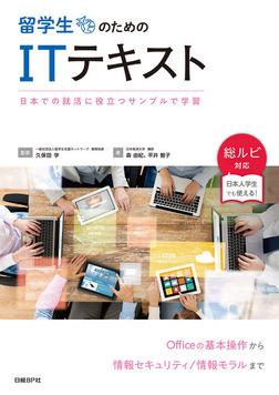 留学生のためのITテキスト-電子書籍