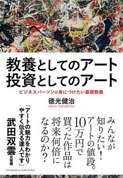教養としてのアート 投資としてのアート-電子書籍