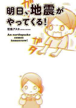 明日、地震がやってくる!-電子書籍