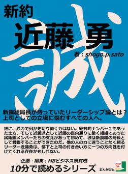 新約近藤勇 新撰組局長が持っていたリーダーシップ論とは?上司としての立場に悩むすべての人へ。-電子書籍
