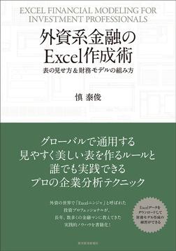 外資系金融のExcel作成術―表の見せ方&財務モデルの組み方-電子書籍