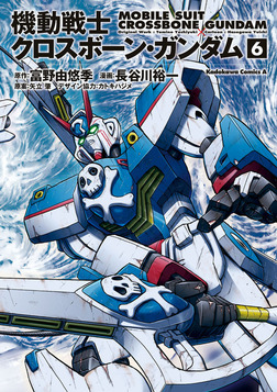 機動戦士クロスボーン・ガンダム(6)-電子書籍