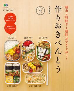 作りおきべんとう-電子書籍