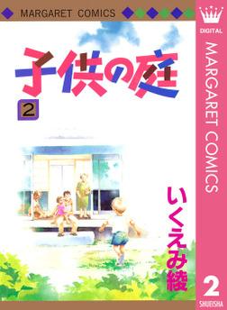 子供の庭 2-電子書籍