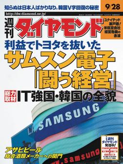 週刊ダイヤモンド 02年9月28日号-電子書籍