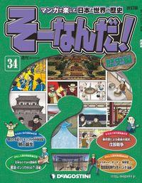 マンガで楽しむ日本と世界の歴史 そーなんだ! 34