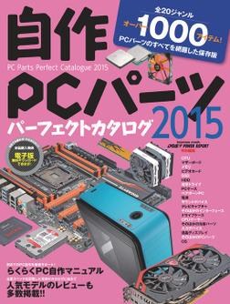 自作PCパーツパーフェクトカタログ2015-電子書籍