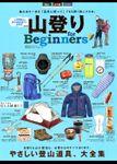 100%ムックシリーズ 山登り for Beginners